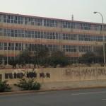 Université San Marcos Lima